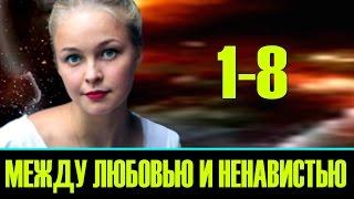 Между любовью и ненавистью 1-8 серия / Русские мелодрамы 2017 #анонс Наше кино