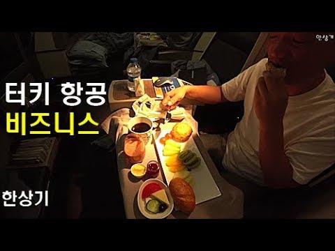 [유럽 1부]터키 항공 비즈니스 클래스 리뷰(Turkish Airlines Business Class Review, Korea-Istanbul-Paris) - 2017.09.10