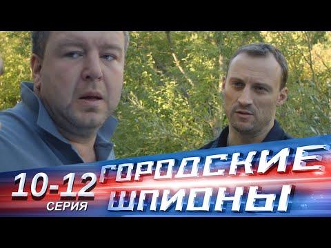 Городские шпионы | 10-12 серии | Русский сериал