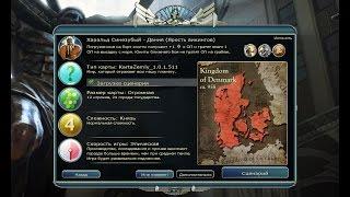 Цивилизация 5 прохождение Land Дания Часть 5