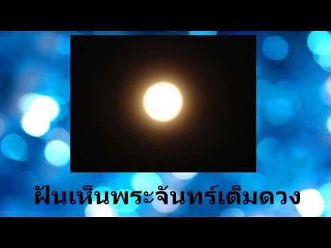 ฝันเห็นพระจันทร์เต็มดวง