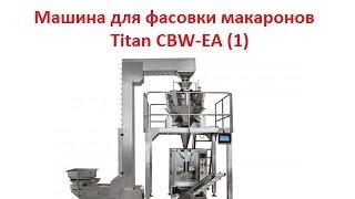 Машина для фасовки макаронов (пасты) Titan CBW-EA (1)(Купить оборудование для фасовки макаронов и других сыпучих продуктов http://titan-food.com/desktops/packing?product_id=274 - Верти..., 2015-10-20T11:55:36.000Z)