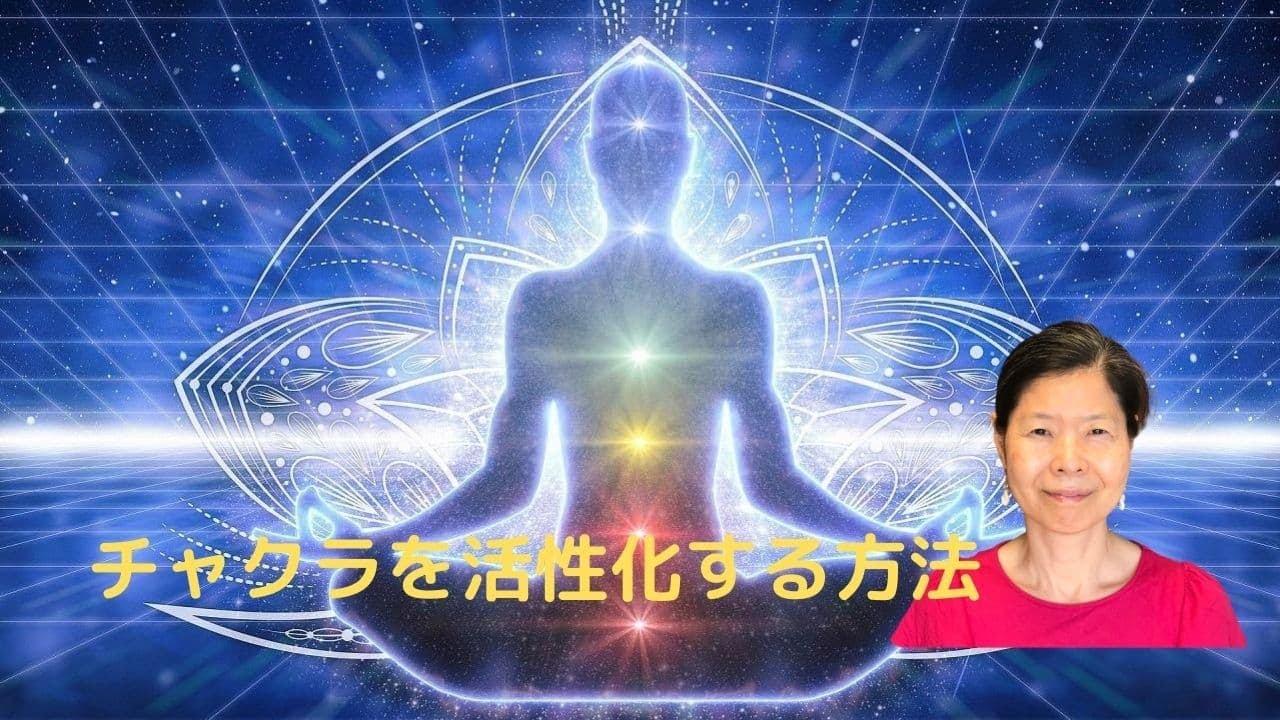 チャクラ 瞑想