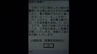 緊急速報「エリアメール」受信 thumbnail