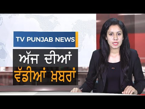 Punjabi News 'August 21 2019' TV Punjab