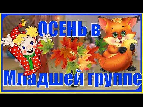 Детский #ОСЕННИЙ_праздник во 2 младшей группе, с участием ЛИСИЧКИ
