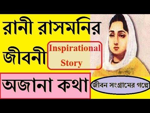 রানী রাসমনির জীবনী ll রাসমনির জীবনী ll Biography of Rani rashmoni in  Bengali ll Motivational Video
