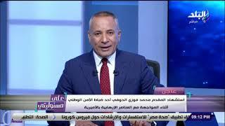استشهاد المقدم محمد الحوفي أثناء المواجهة مع العناصر الإرهابية بالأميرية