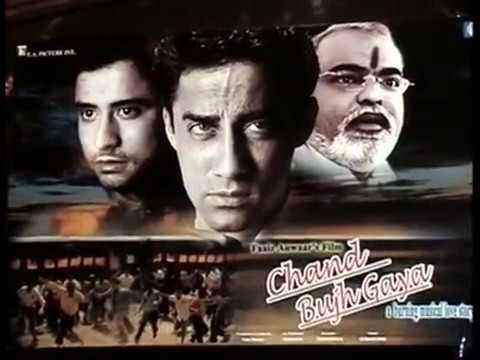 Chand Bujh Gaya movie 5 full movie in hindi dubbed download