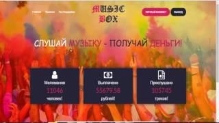 Новый сайт для заработка на прослушивании музыки без вложений