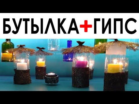 САДОВЫЕ СВЕТИЛЬНИКИ ИЗ СТЕКЛЯННЫХ  БУТЫЛОК.  БУТЫЛКА и ГИПС - светильник для сада