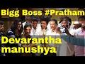 Pratham New Movie  Devarantha manushya  Press Meet with Team  kirik keerthi
