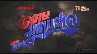 រឿង ឃាមអ្នកប្រដាល់ ភាគបញ្ចប់ | Chheam neak prodal part end | TOWN FULL HD TV | SABAY CINEMATIC