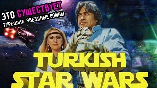 Это существует - Турецкие звёздные войны, Японская Планета Обезьян, Корейский ТРОН