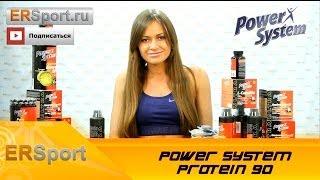 Протеин Power System  Protein 90  Спортивное питание (ERSport.ru)