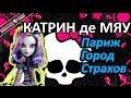 Обзор куклы Монстер Хай Катрин ДеМяу (Monster High Katrin DeMew), серия Париж Город Страхов
