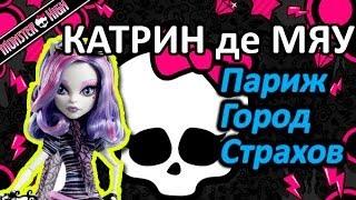 Обзор куклы Монстер Хай Катрин ДеМяу (Monster High Katrin DeMew), серия Париж Город Страхов(Цена и наличие: ..., 2014-02-25T15:27:03.000Z)