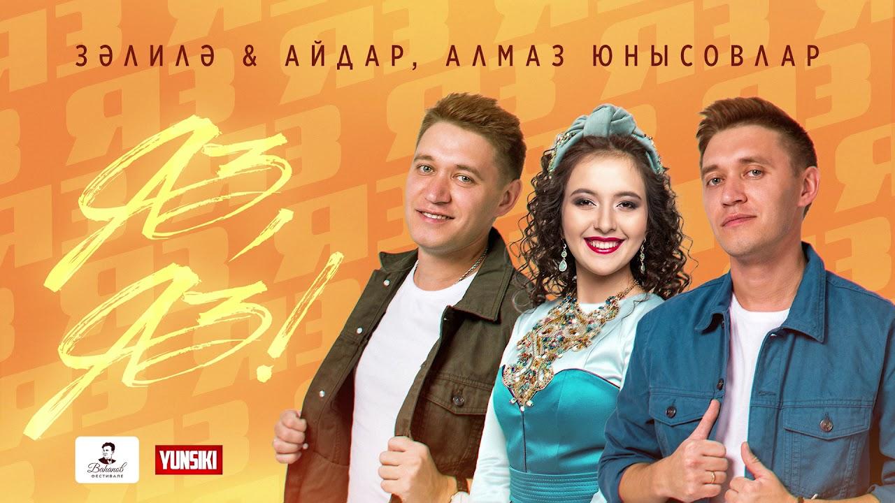 Зэлилэ feat. Айдар, Алмаз Юнысовлар - Яз, яз! (Премьера песни, 2020)