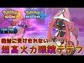 【ポケモンSM】一撃でサイクル崩壊!眼鏡カプ・テテフの超火力!【シングルレート】Pokemon Sun And Moon Rating Battle