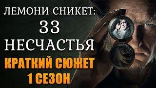 ЛЕМОНИ СНИКЕТ: 33 НЕСЧАСТЬЯ - 1 СЕЗОН - КРАТКИЙ СЮЖЕТ