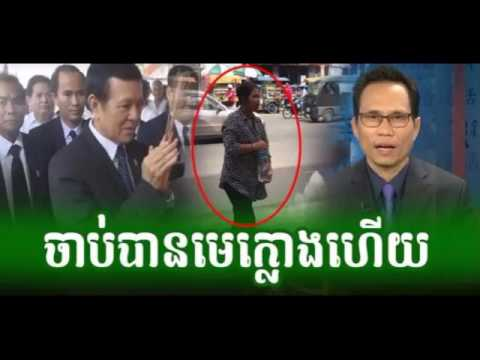 Cambodia News Today: RFI Radio France International Khmer Evening Thursday 07/06/2017