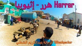 24 ساعه في مدينه   هرر - اثيوبيا  - الرحالة عبدالكريم الشطي  Q8backpacker - Harar - Ethiopia
