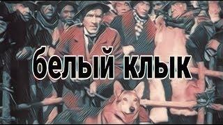 БЕЛЫЙ КЛЫК (1946)Киноповесть,Советские фильмы
