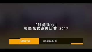 Publication Date: 2018-04-17 | Video Title: 跳繩強心校際花式跳繩比賽2017(小學甲二組) - 保良局黃