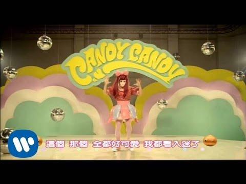 卡莉怪妞---candy-candy(華納official中字完整版mv)