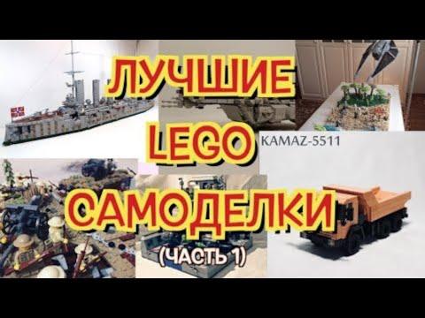 LEGO САМОДЕЛКИ ПОДПИСЧИКОВ   часть 1