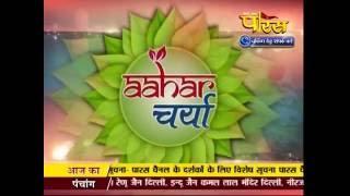 Aahar Charya | Vidya Sagar Ji Maharaj | Chinmay Sagar Ji | 01-09-2016