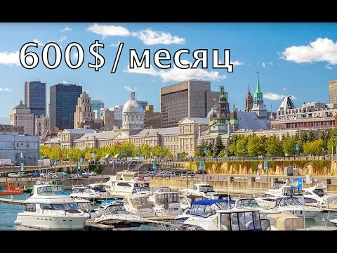 Сколько стоит аренда квартиры в Монреале? | Квебек - Канада 10