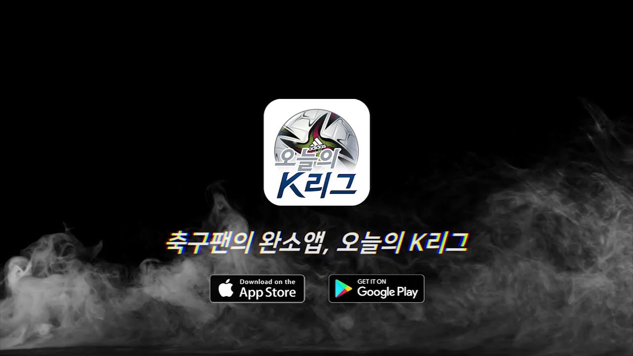 [YAM] K리그 필수앱 '오늘의 K리그' 홍보영상 (2021)