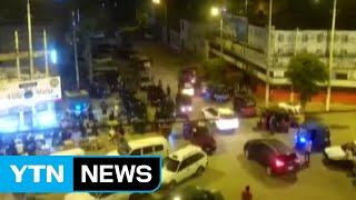 페루 중북부에서 규모 8.0 강진 발생...1명 사망 / YTN