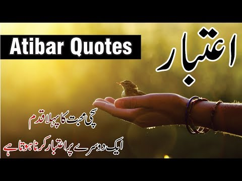 Aitbar Quotes Best Collection In Urdu Hindi With Voice And Images || Golden Words