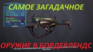 Секретное оружие в бордерлендс 2!