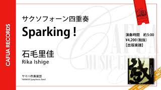 Sparking !(作曲:石毛里佳) http://www.cafua.com/products/detail32...