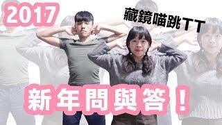 2017新年問與答:藏鏡喵跳TWICE TT【有抽獎】❤︎古娃娃WawaKu thumbnail