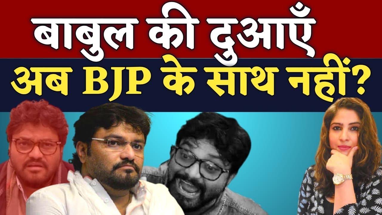 बाबुल की दुआएं अब बीजेपी के साथ नहीं ? #BabulSupriyo #SakshiJoshi #WestBengalPolitics