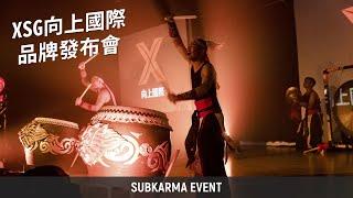 【活動作品】XSG 向上國際品牌發布會