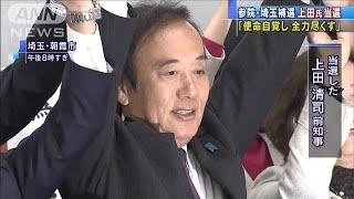 参院・埼玉補選 上田前知事が当選「全力尽くす」(19/10/28)