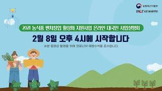 2021 농식품 벤처창업 활성화 지원사업 온라인 대국민…