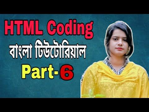 HTML For Beginners | HTML Bangla Tutorial | HTML Blocks | Part-6 | SM Teach BD thumbnail