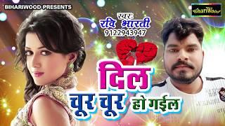 Download Video दिल चूर चूर होगईल - Dil Chur Chur Hogayil - Ravi Bharti - Latest Bhojpuri Sad Song 2018 MP3 3GP MP4