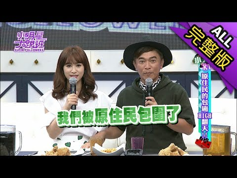 【完整版】小大KTV 原住民的包廂HIGH翻天!2018.06.26小明星大跟班
