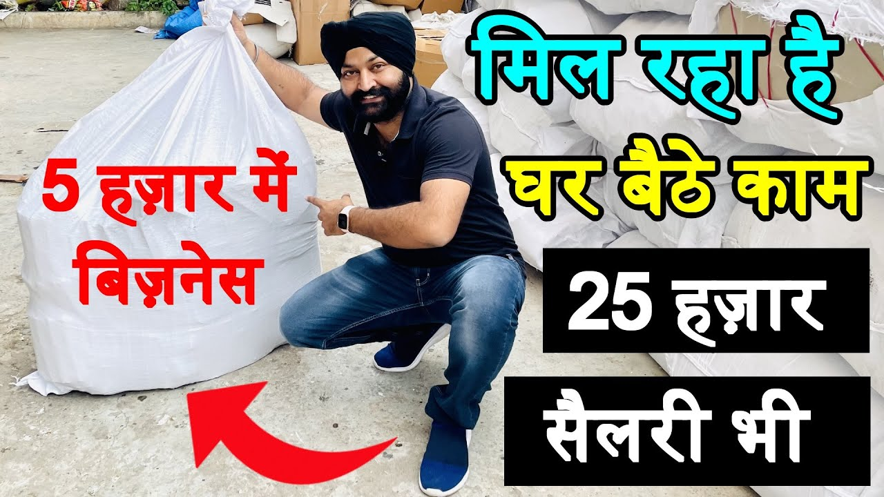घर बैठे जॉब, 25 हज़ार सैलरी, New Distributor Business Ideas, Earn 1 Lakh/month, New Startup Business
