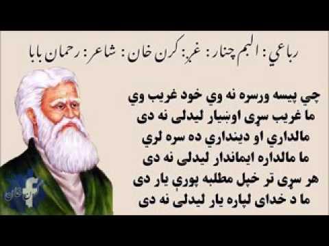 Karan khan Nave Klam Rahman Baba