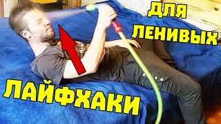 10 ЛАЙФХАКОВ ДЛЯ ЛЕНИВЫХ!