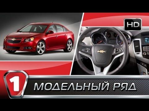 Модельный ряд Chevrolet 2016 года комплектации и цены