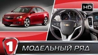 """Chevrolet Cruze. """"Модельный ряд"""" в HD. (УКР)"""